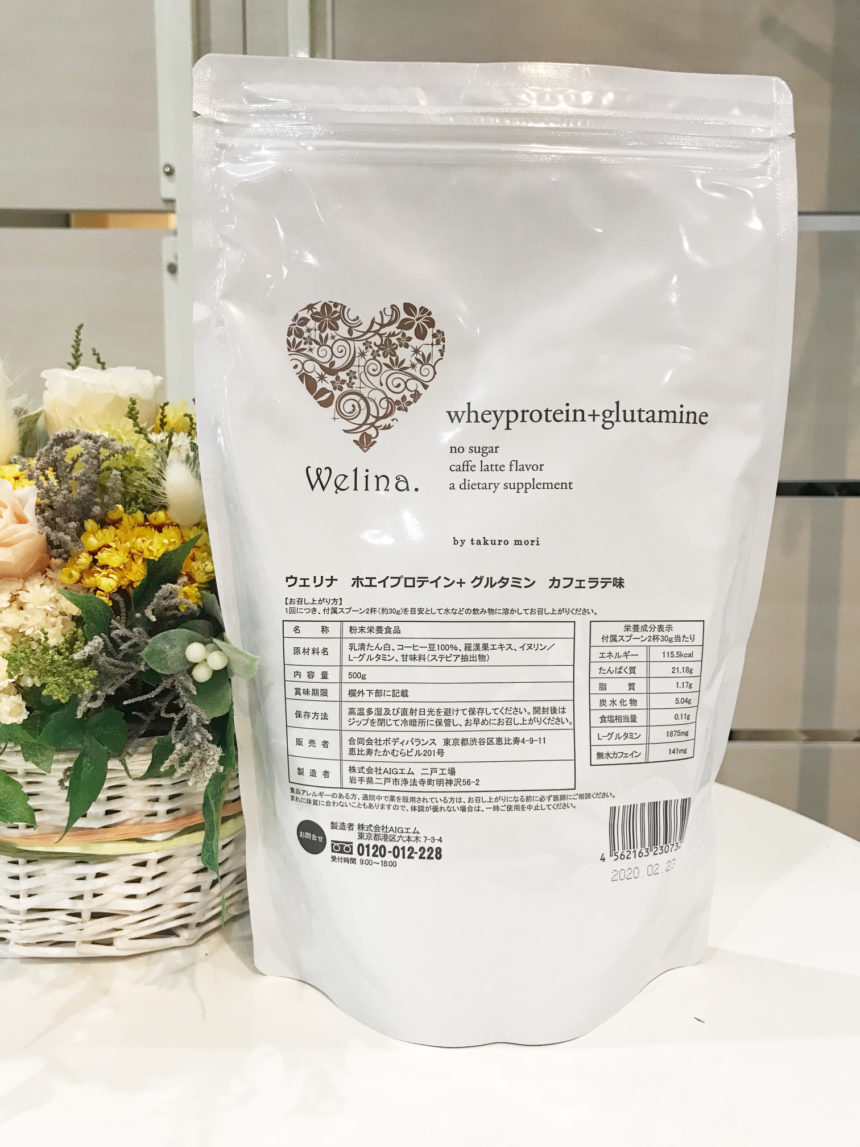 Welina-CaffeLatte