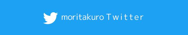 moritakuro-Twitter