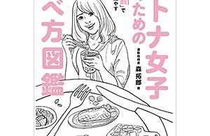 森拓郎 オトナ女子のための食べ方図鑑 森拓郎