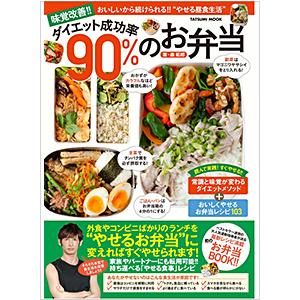 味覚改善!! ダイエット成功率90%のお弁当(MOOK本)