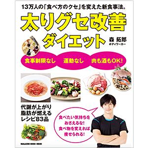 太りグセ改善ダイエット(MOOK本)