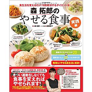 森拓郎のやせる食事 実践編(MOOK本)