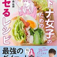森拓郎 大人女子のための痩せるレシピ