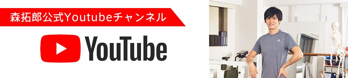 森拓郎youtube
