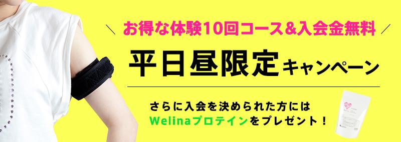rinato入会金無料キャンペーン