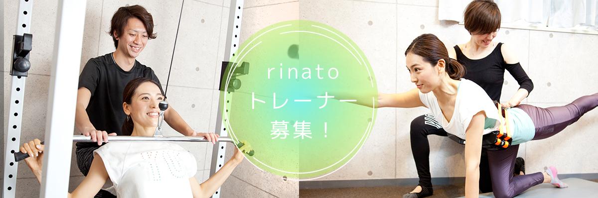 rinatoトレーナー募集