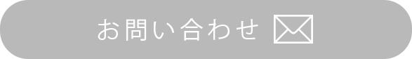 森拓郎オンラインサロンお問い合わせボタン