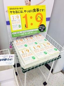 森拓郎 運動指導者が断言! ダイエットは運動1割、食事9割